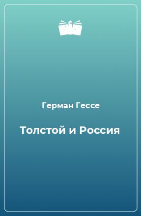 Толстой и Россия