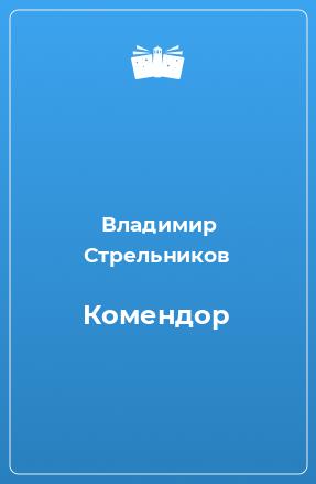 Комендор
