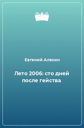 Лето 2006: сто дней после гейства