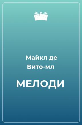 МЕЛОДИ