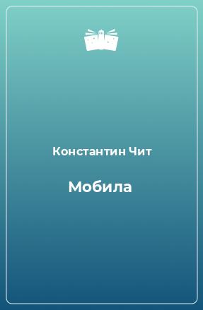 Мобила
