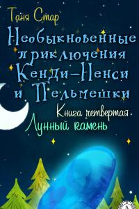 Необыкновенные приключения Кенди-Ненси и Пельмешки. Книга четвертая. Лунный камень.