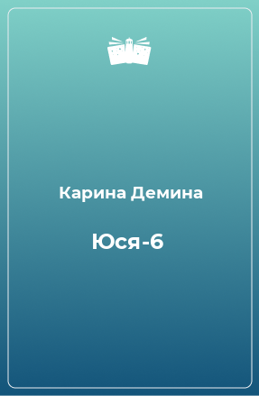 Юся-6