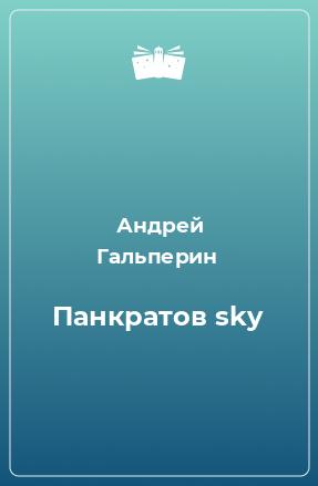 Панкратов sky