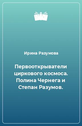 Первооткрыватели циркового космоса. Полина Чернега и Степан Разумов.