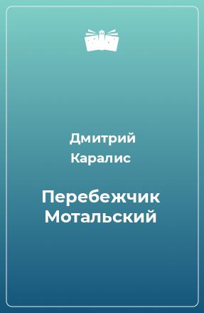 Перебежчик Мотальский