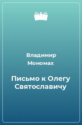 Письмо к Олегу Святославичу