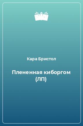 Плененная киборгом (ЛП)