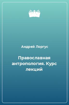 Православная антропология. Курс лекций