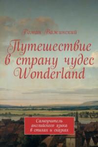 Путешествие в страну чудес Wonderland. Самоучитель английского языка в стихах и сказках