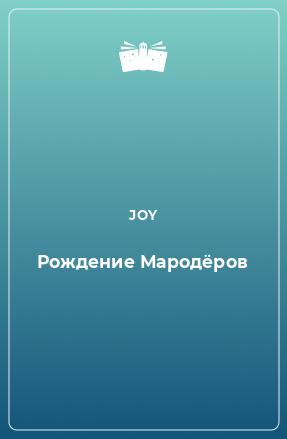 Рождение Мародёров