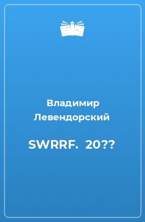 SWRRF. 20??