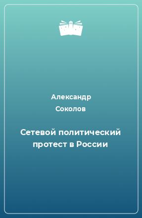 Сетевой политический протест в России