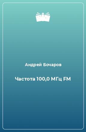 Частота 100,0 МГц FM
