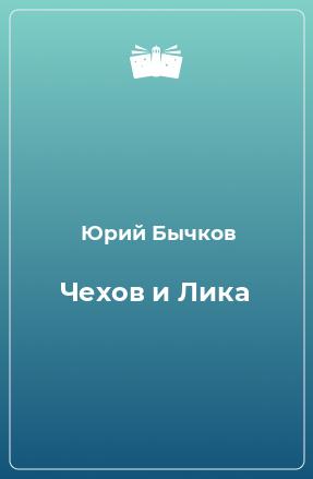 Чехов и Лика