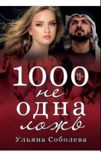 Книга 1000 не одна ложь