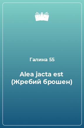 Alea jacta est (Жребий брошен)