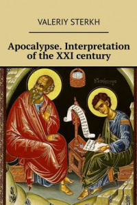 Apocalypse. Interpretation of the XXI century