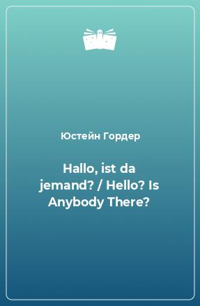Hallo, ist da jemand? / Hello? Is Anybody There?