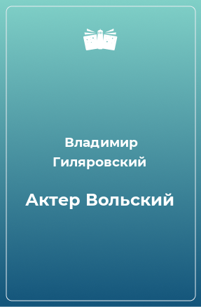 Актер Вольский