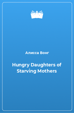 Hungry Daughters of Starving Mothers