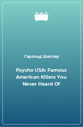 Psycho USA: Famous American Killers You Never Heard Of