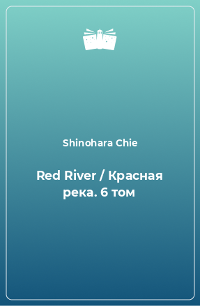 Red River / Красная река. 6 том