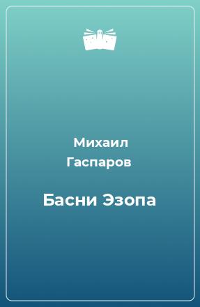 Басни Эзопа