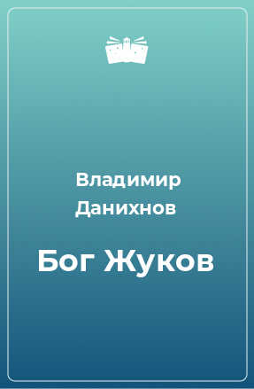 Бог Жуков