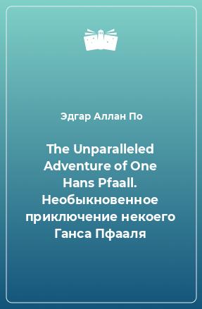 The Unparalleled Adventure of One Hans Pfaall. Необыкновенное приключение некоего Ганса Пфааля