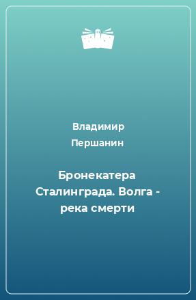 Бронекатера Сталинграда. Волга - река смерти