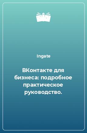 ВКонтакте для бизнеса: подробное практическое руководство.