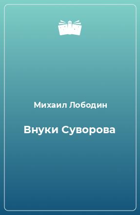 Внуки Суворова