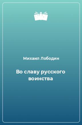 Во славу русского воинства