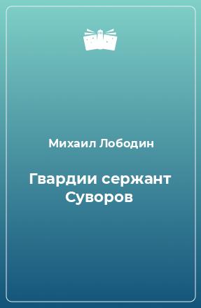 Гвардии сержант Суворов