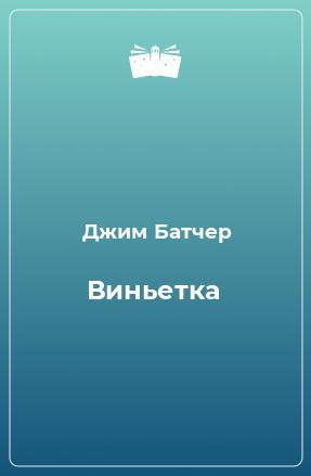 Виньетка