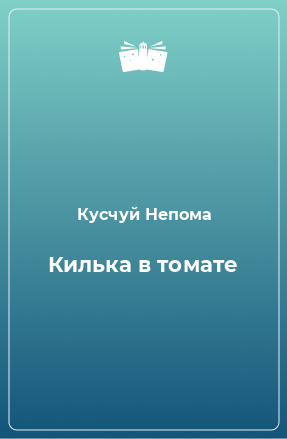 Килька в томате