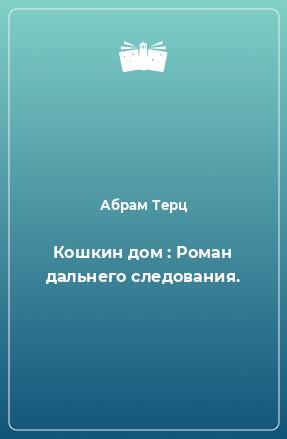 Кошкин дом : Роман дальнего следования.