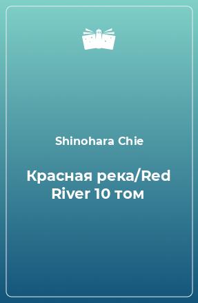 Красная река/Red River 10 том