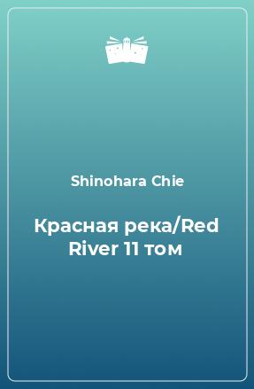 Красная река/Red River 11 том