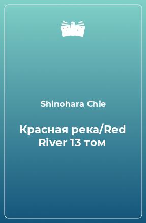Красная река/Red River 13 том