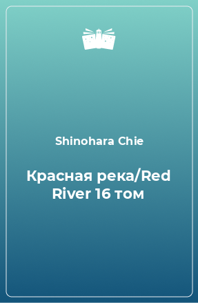 Красная река/Red River 16 том