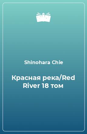 Красная река/Red River 18 том