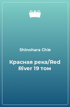 Красная река/Red River 19 том