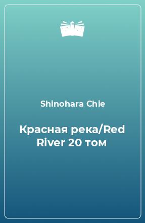 Красная река/Red River 20 том