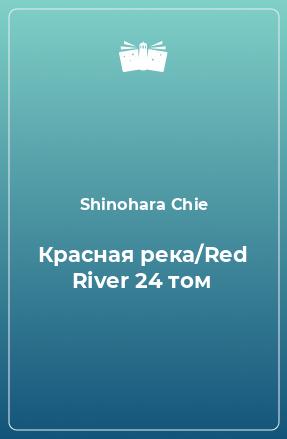 Красная река/Red River 24 том