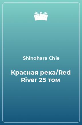 Красная река/Red River 25 том