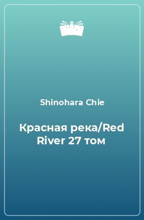 Красная река/Red River 27 том