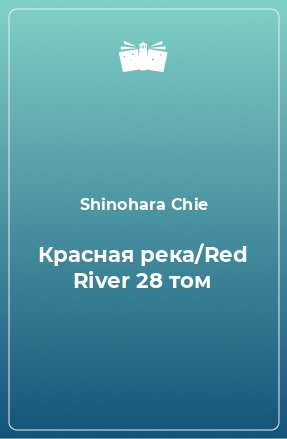 Красная река/Red River 28 том