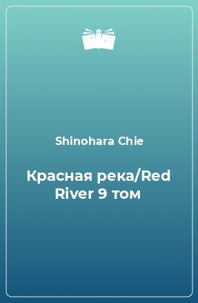 Красная река/Red River 9 том
